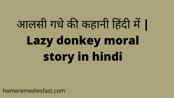 Lazy donkey moral story in hindi