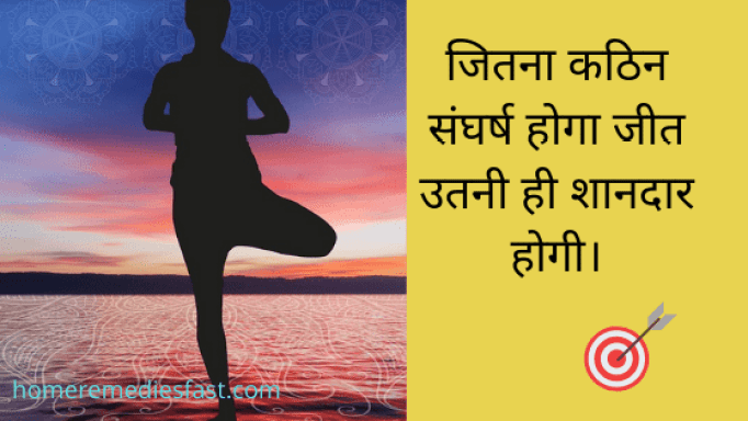 Motivational quotes in Hindi 9