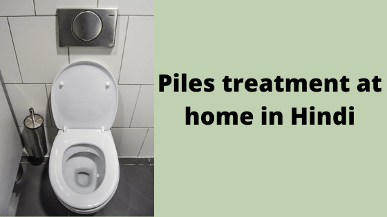 Piles treatment at home in Hindi
