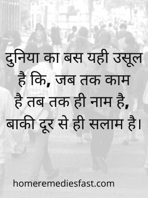 New Suvichar in Hindi