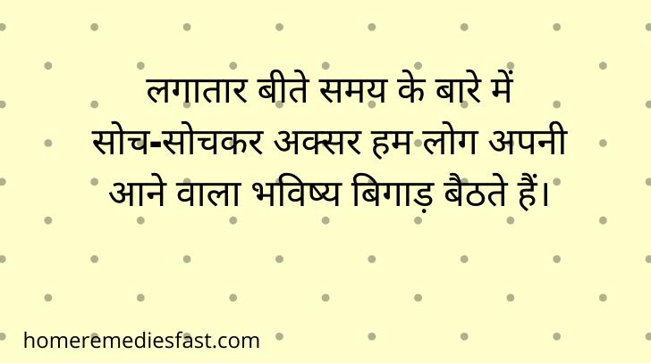 Suvichar in Hindi for school