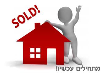 מכירת דירה המדריך המלא