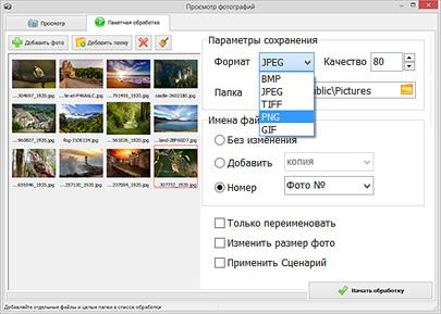 Как изменить формат фотографии на компьютере