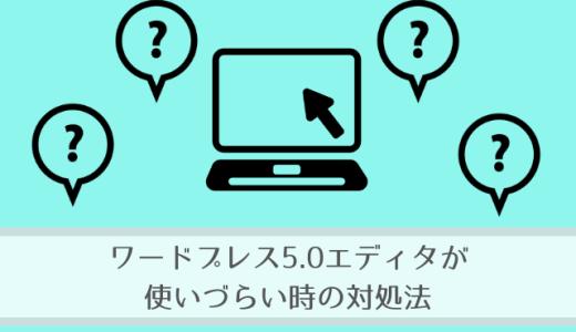 【対処法】ワードプレス5.0更新で使いづらい・分からないならエディターを戻そう