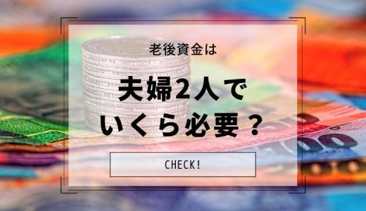 【2019】老後資金は夫婦2人でいくら必要になる?