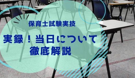 【実録】保育士試験実技の当日の流れや持ち物・注意点を徹底解説!