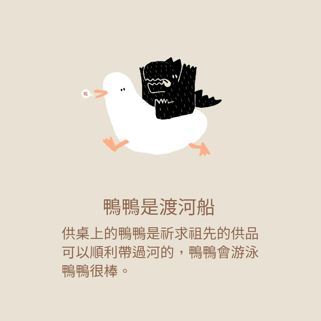 中元節也是祭祖的日子,在傳統習俗中擔心祖先難以從奈何橋的另一岸渡河,所以會準備鴨子當作渡河船,一來乘鴨子渡河,二來讓鴨子幫忙馱供品。