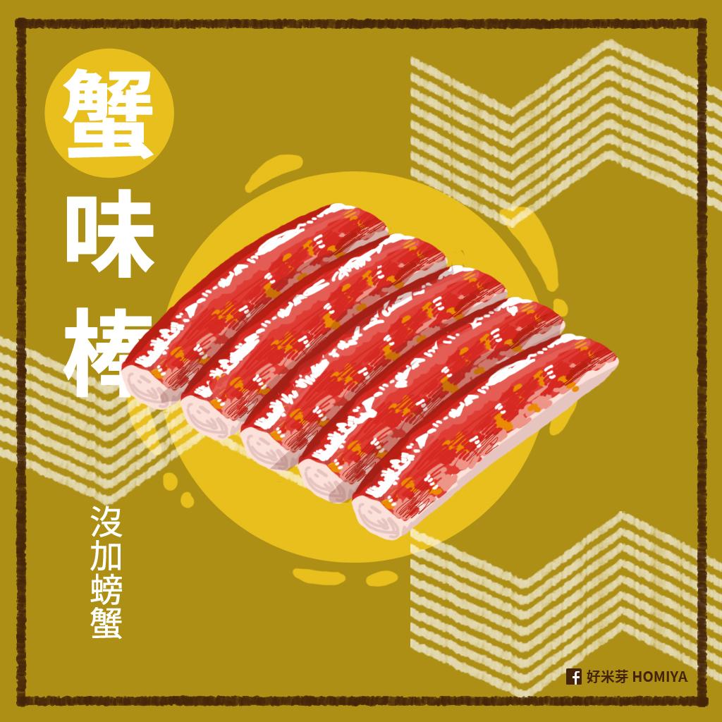 蟹味棒使用魚漿和色素製成,是台灣小火鍋數一數二常見的火鍋料