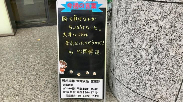 淀屋橋にある「野村證券 大阪支店」の前の看板に松岡修造さんの熱い名言が書かれていた