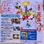 【4/7】北御堂「花まつり」で無料のライダーショー開催 親子連れにぴったり