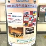 【5/20】中央線本町駅で大阪地下鉄開業85周年記念イベント 吹奏楽演奏会など
