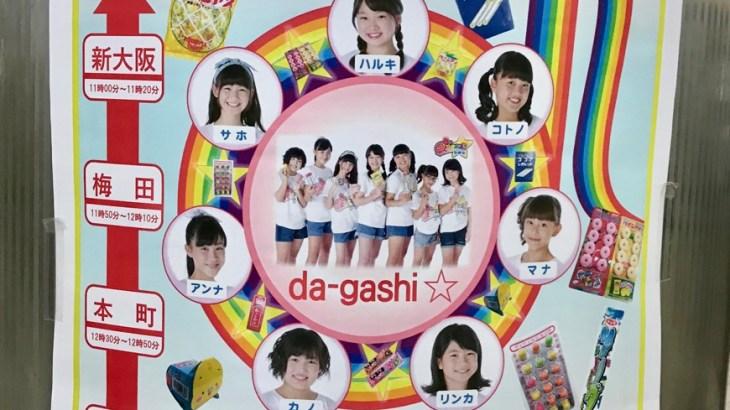 御堂筋線本町駅にアイドル『da-gashi☆』が駄菓子を配りにくるらしい