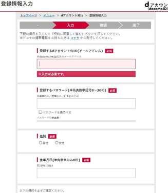登録情報入力_R