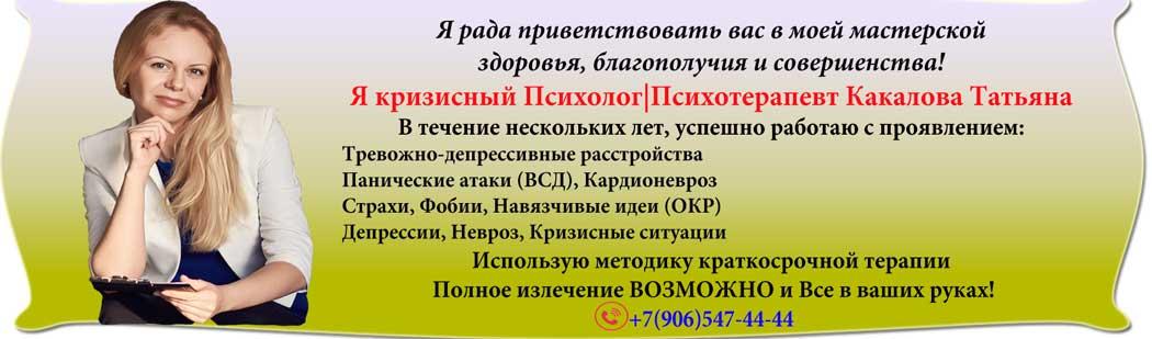 Психолог Какалова Татьяна