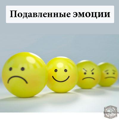 Подавленные эмоции