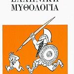 Εξώφυλλο Ελληνικής Μυθολογίας του Νίκου Τσιφόρου