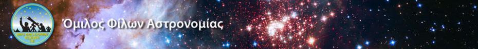 Λογότυπος Ομίλου Φίλων Αστρονομίας Θεσσαλονίκης