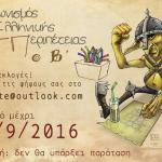 2ος Διαγωνισμός Ελληνικής Περιπέτειας 2016