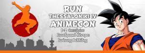 Run Thessaloniki IV Animecon