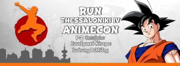 Run Thessaloniki IV Animecon