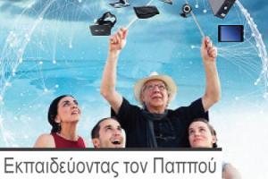 Διαγωνισμός Ασφαλούς Διαδικτύου Εκπαιδεύοντας τον Παππού