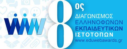 8ος Διαγωνισμός Ελληνόφωνων Εκπαιδευτικών Ιστότοπων