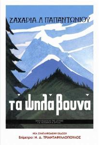 Εξώφυλλο «Τα Ψηλά Βουνά» του Ζαχαρία Παπαντωνίου