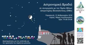 Αστρονομική Βραδιά 2018