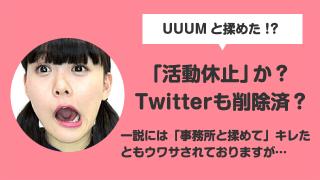 【あやののの】がYoutube活動休止で公式Twitterも削除済!?