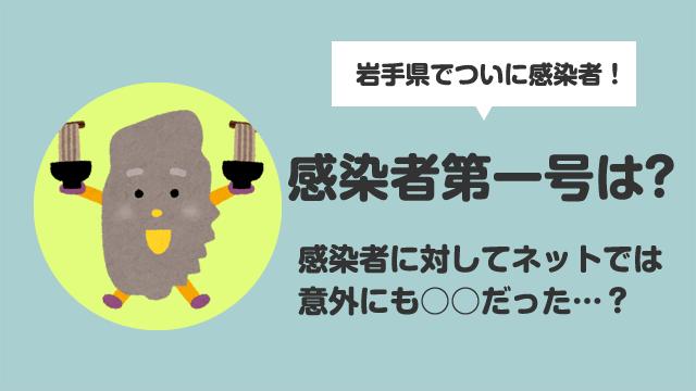 岩手県で初の「コロナ感染者第一号」は誰(だれ)?職場や勤務先は?