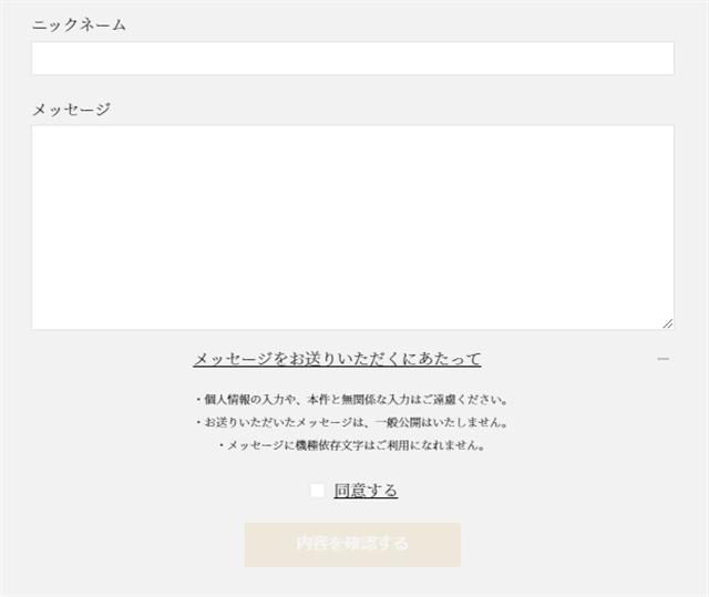 三浦春馬さんの追悼メッセージ送信画面(出典:アミューズ)