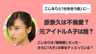 【顔画像】原泰久 不倫相手のA子は元アイドル小日向えり?歴ドルだった