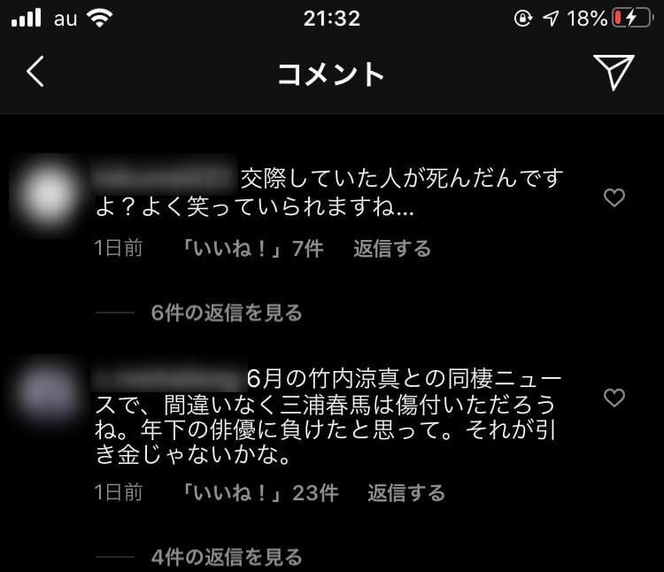 三吉彩花のInstagramコメント欄の画像