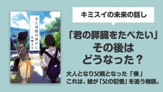 『君の膵臓をたべたい』原作の未来(その後)をネタバレ解説!
