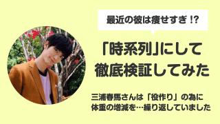 【カネ恋】三浦春馬の顔が痩せ過ぎで…ビックリ!!本当に痩せていたのか?