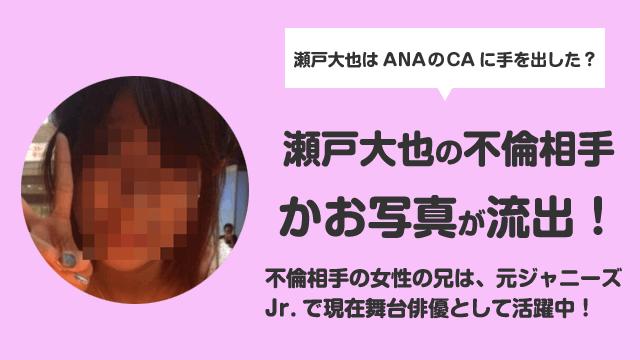 瀬戸 大 也 ca