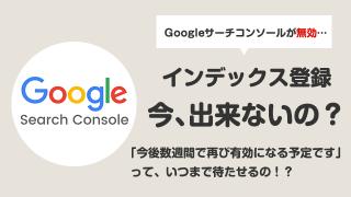 ページの操作が一時的に無効になっています。Googleサーチコンソール