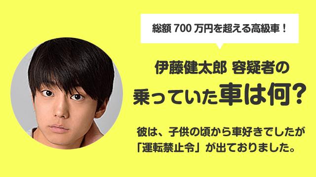 【画像】伊藤健太郎の車の車種は何?トヨタのランクル200で800万越え高級車で確定!