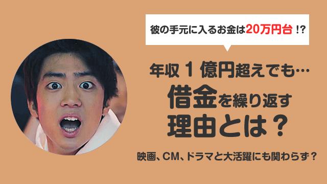 伊藤健太郎の年収は1億超え?でも給料は20万円で多額の借金!?