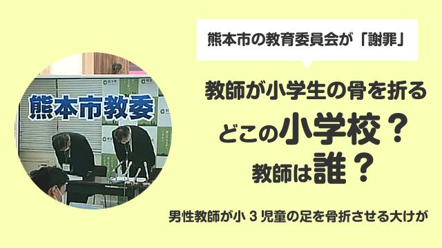 【特定】熊本市で小3児童を骨折させた小学校はどこ?運動会も中止になる騒ぎに発展!