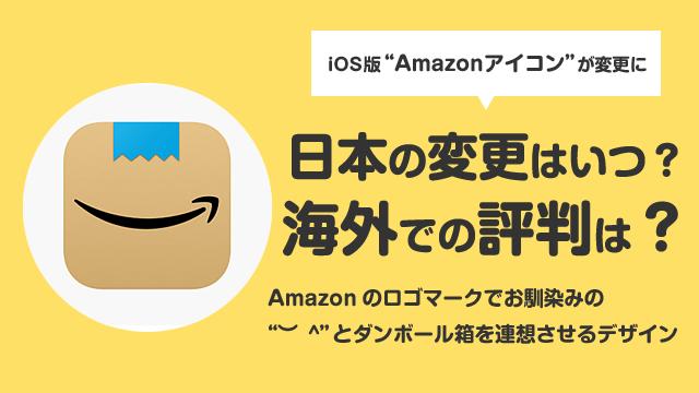「Amazonのアイコン」が変わったと話題に。海外での評判は?日本での変更はいつ?