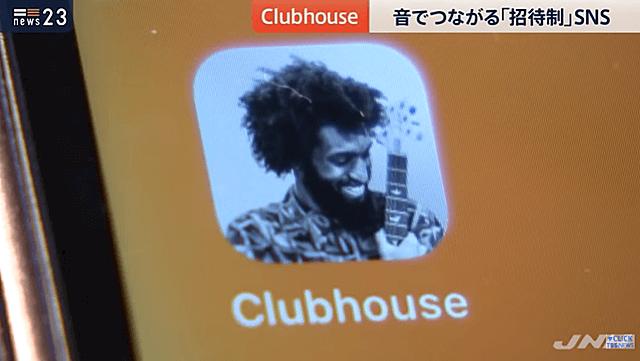 Clubhouse(クラブハウス)の報道画像