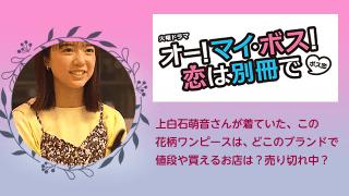 【ボス恋】上白石萌音/衣装のワンピースはViS(ビス) リトルフラワーキャミワンピース