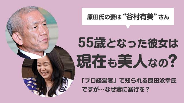 【画像】原田泳幸の妻は谷村美月で現在は?旦那は疫病神?