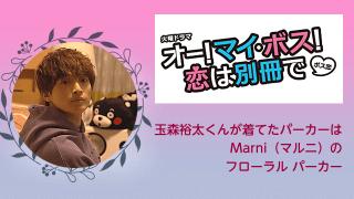 """【ボス恋/衣装】玉森裕太のパーカーは""""Marni""""(マルニ)!"""