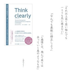*thinkclearly