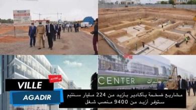 صورة مشاريع ضخمة بأكادير بأزيد من 224 مليار سنتيم ستوفر أزيد من 9400 منصب شغل