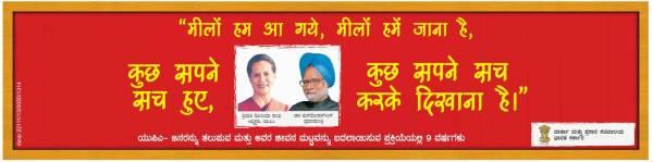 UPA hindi bayalarike