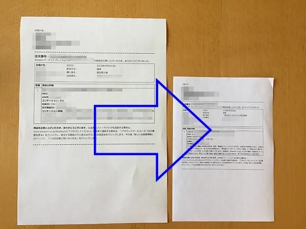 Amazon納品書縮小印刷0-1