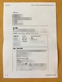 Amazon納品書縮小印刷21-1